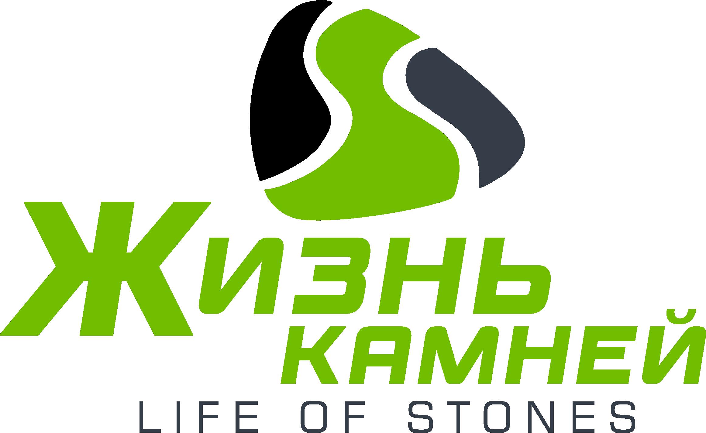 Компания «Жизнь камней»